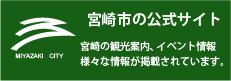 宮崎観光情報