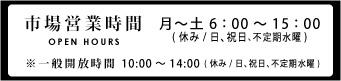 宮崎市場の営業時間