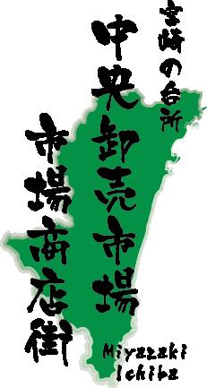 宮崎中央卸売市場