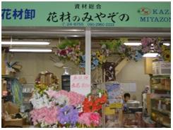 miyazono